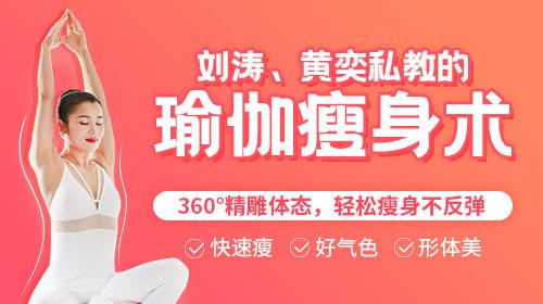 刘涛、黄奕私教的瑜伽瘦身术